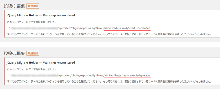 WordPress【Enable jQuery Migrate Helper】での警告表示の応急対応「'ready' event is deprecated」