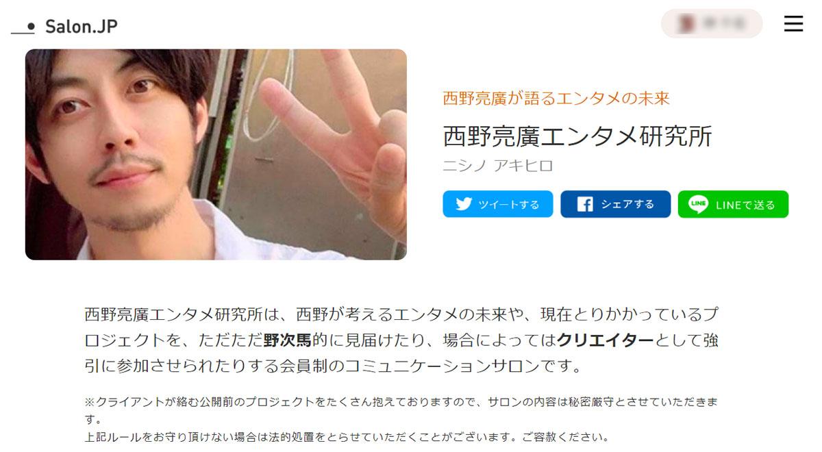 オンラインサロン「西野亮廣エンタメ研究所」