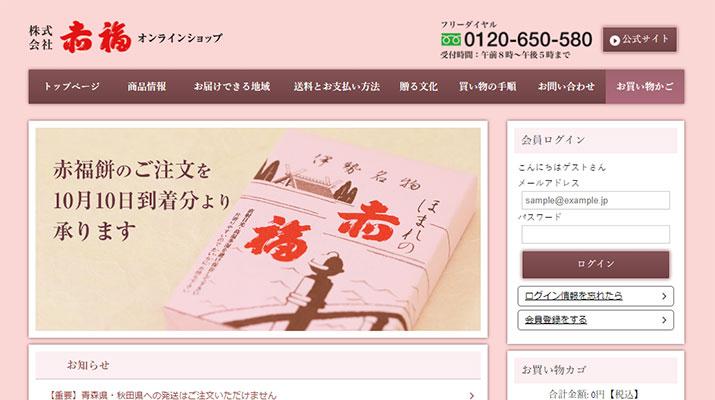 伊勢名物 赤福がオンラインショップで購入できるようになったよー!