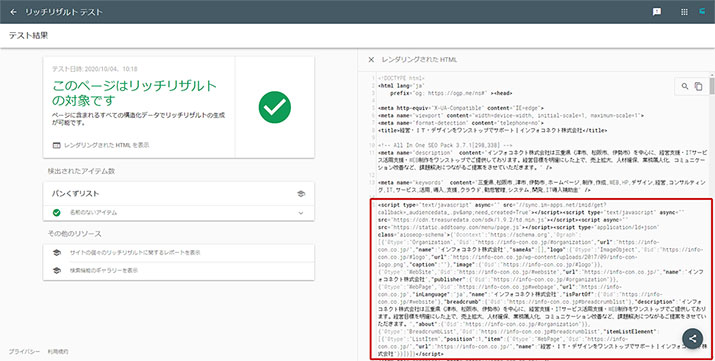 「Your Organization Name and/or Logo are blank」での改善対策!【WordPressサイトヘルス - All in One SEO Pack】
