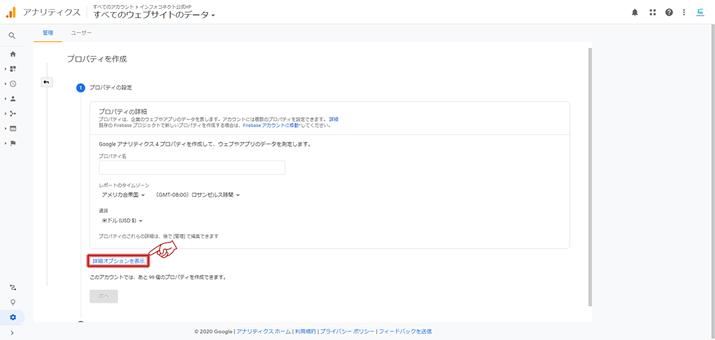 プロパティの作成でUA-から始まるトラッキングIDを発行する方法【Google Analytics 4】