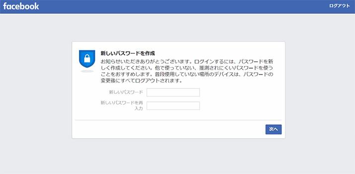 Facebook芸能人アカウント乗っ取り多発!利用者本人確認の落とし穴「はい」「いいえ」の選択にご注意