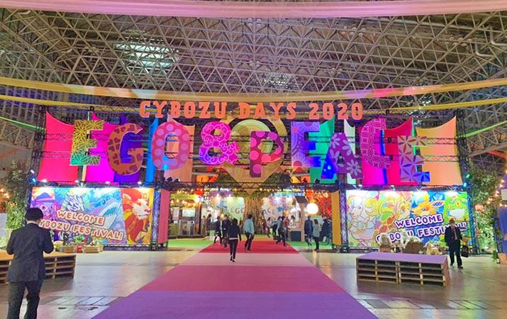 サイボウズ主催「Cybozu Days 2020 東京・エゴ&ピース・」初参戦