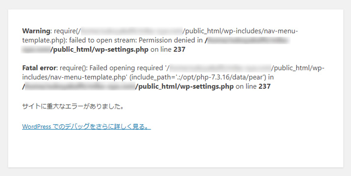 WordPressで「failed to open stream: Permission denied in」と表示された時の解決法