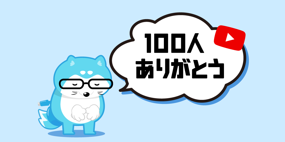 インフォコネクト公式YouTubeチャンネル登録者数100人突破♪