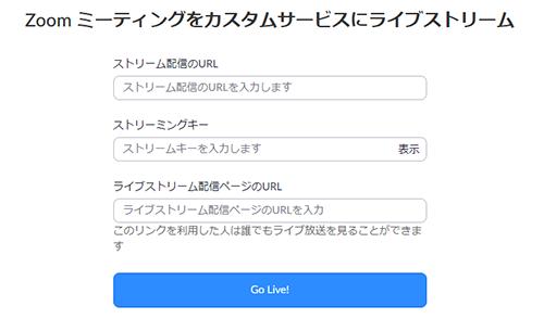 カスタムライブストリーミングでの注意点!後からキーを変更する方法【Zoom→YouTubeにライブ配信】