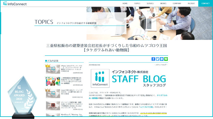 InfoConnect BLOG AWARD 2020 インフォコネクト ブログアワード