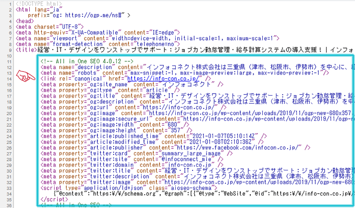 All in One SEO 4.0系で「非推奨のフィルターが検出されました」警告の根本的解決策【aioseop_prev_link / aioseop_next_link】