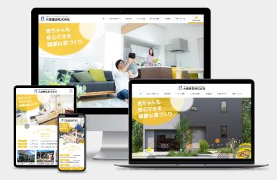 大徳建設株式会社様 Webサイト制作