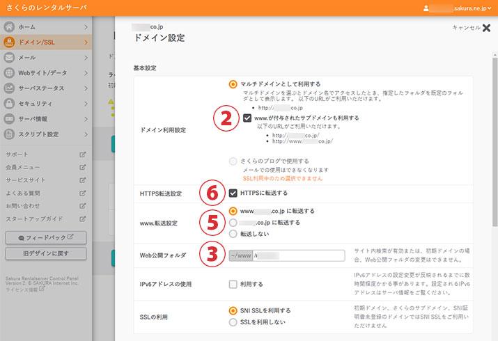 さくらサーバー新コントロールパネル!独自ドメインを2つ設定せずにwwwありなし&httpsのURL統一リダイレクトを簡単に設定が可能♪