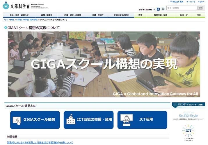 松阪市の全小中学校で一人一台のタブレット端末の貸与がスタート!