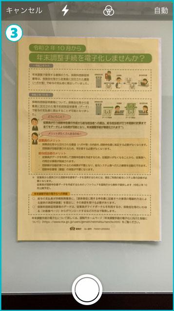 iPhone・iPadのメモアプリで書類を簡単にスキャン&PDF化する方法