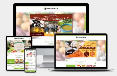 有限会社丸井食品三重工場様 Webサイト制作