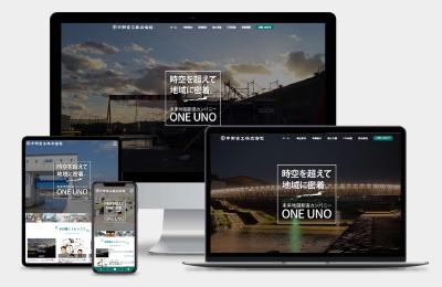 宇野重工株式会社様 Webサイト制作