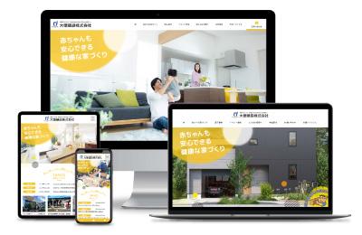 【大徳建設株式会社様】Webサイトリニューアル