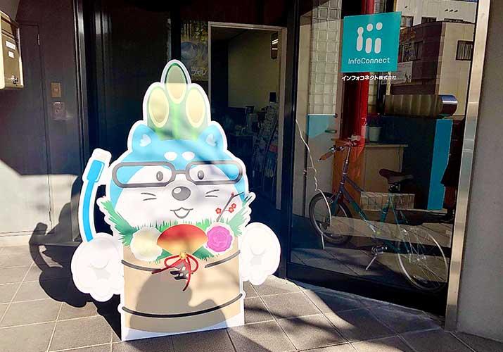 三重松阪の新しい観光スポット?コネ助の等身大パネル門松バージョン