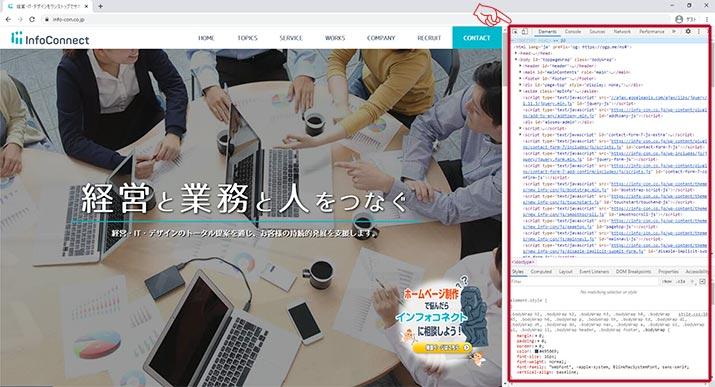 Chromeで拡張機能を追加せずホームページ全面のスクリーンショットを簡単にダウンロードする方法