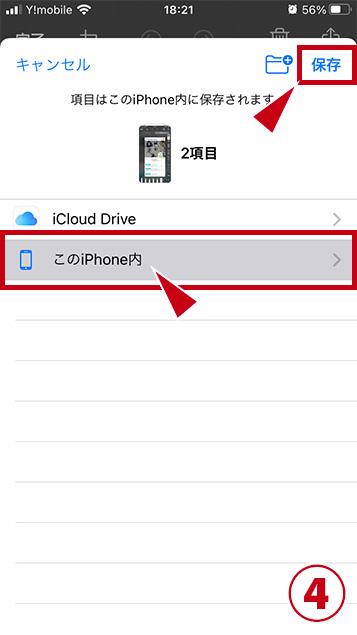 iPhone Safariでフルページスクリーンショットを簡単に保存する方法