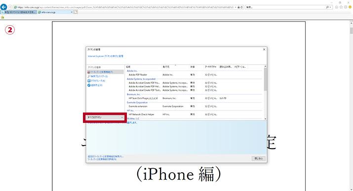 Windows10のアップデート(バージョン2004)で、Internet ExplorerからPDFが印刷できなくなった時の対処法