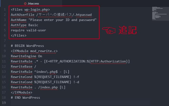 プラグインを使わずWordPressログイン画面のセキュリティ対策にhtaccessでBASIC認証を設定してブルートフォースアタックを防御
