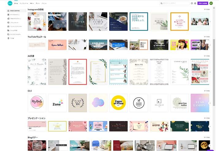無料で商用利用可能なデザインツール「Canva」のメリットと使い方