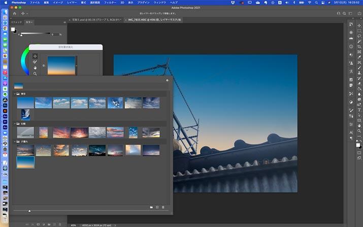 PhotoshopCC2021の新機能を使って簡単に空を置き換える方法