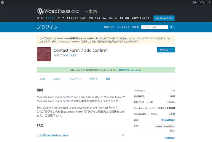 お問い合わせフォームが送信できない!Contact Form 7 バージョン5.4 への更新で Contact Form 7 add confirm が正常に動作しない件