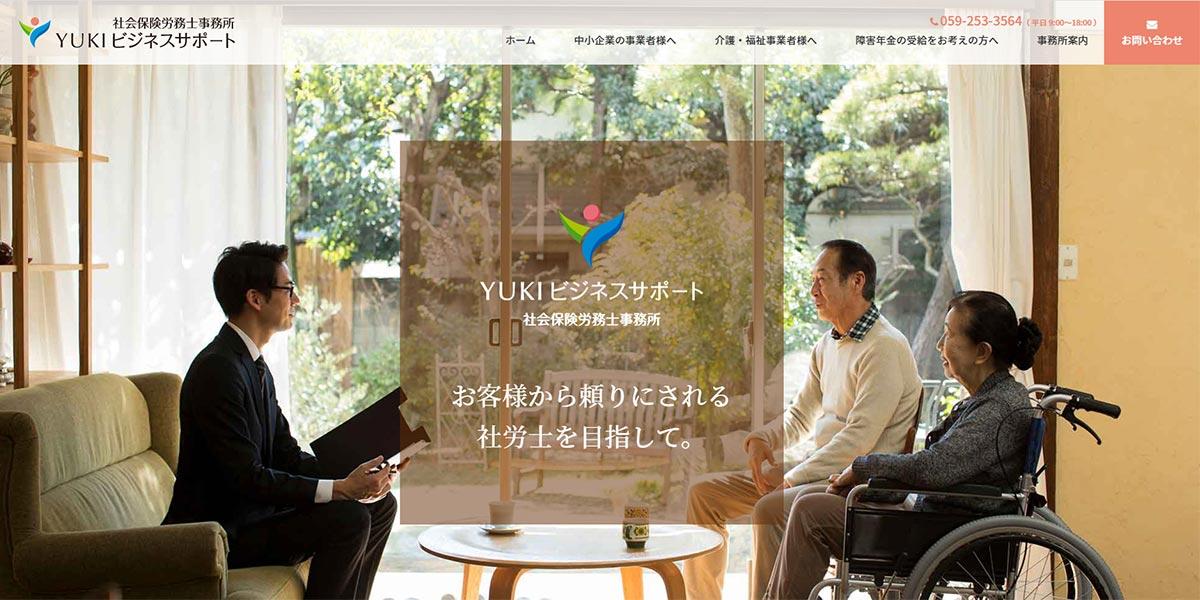 障害年金でお悩みの方をサポート!三重県津市の社会保険労務士事務所【YUKIビジネスサポート】