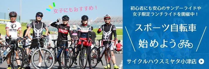 めでたく5周年!東海関西のサイクリストに人気のスポーツ自転車専門店【サイクルハウスミヤタ 小津店】