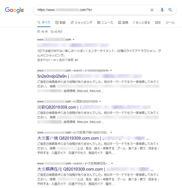 WordPress利用者は今すぐチェック!サイト内検索結果ページに『noindex』設定をしていないとスパム攻撃の対象となり危険です