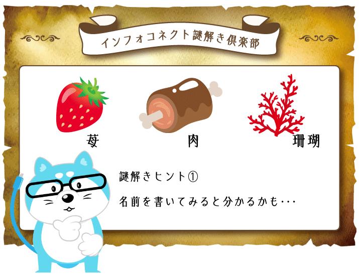 インフォコネクト謎解き倶楽部~其の壱~「全部足すといくつになる?ヒント1」