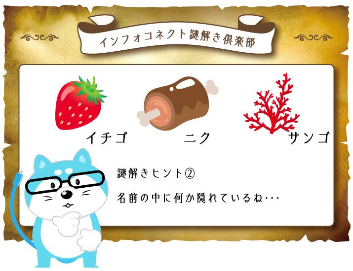 インフォコネクト謎解き倶楽部~其の壱~「全部足すといくつになる?ヒント2」