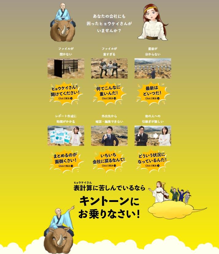 木村文乃さん出演♪サイボウズ「kintone」キントーン初のテレビCM
