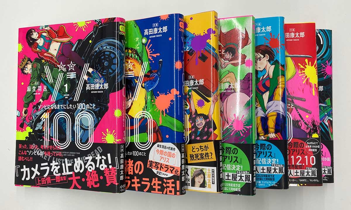インフォコネクト図書館:ゾン100~ゾンビになるまでにしたい100のこと~(麻生羽呂, 高田康太郎)