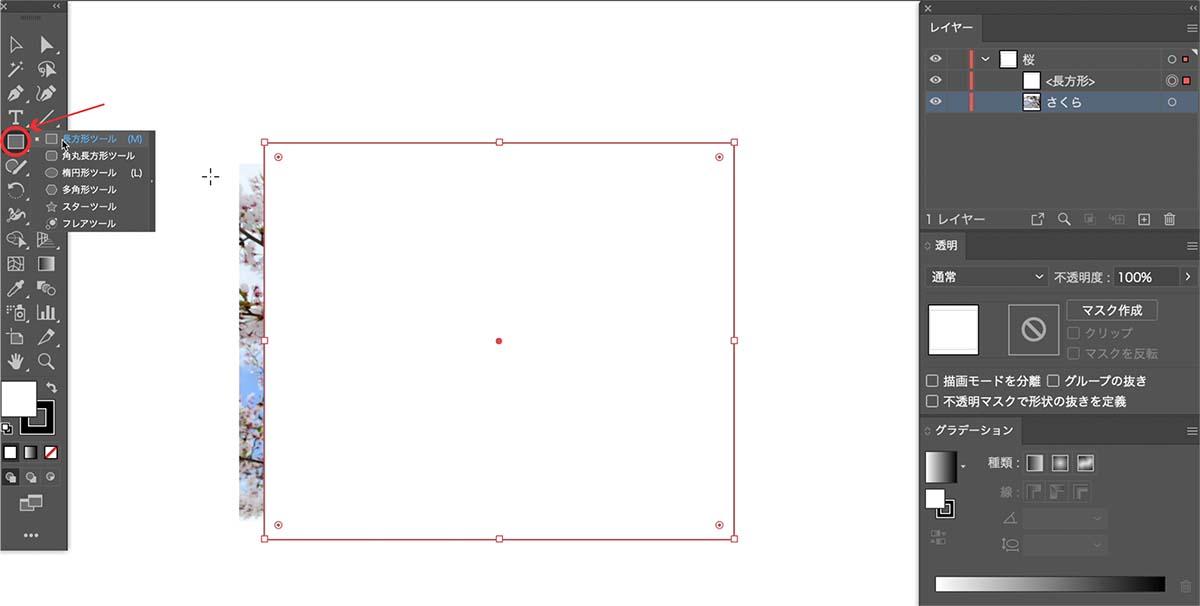 Illustrator初心者必見!不透明マスクを利用してPhotoshopを使わず徐々に透明になっていく画像を作ろう!