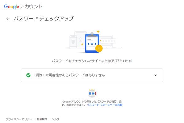 不正使用されたパスワードを変更してアカウントを保護してください!というメールがGoogleから届いた場合の対処