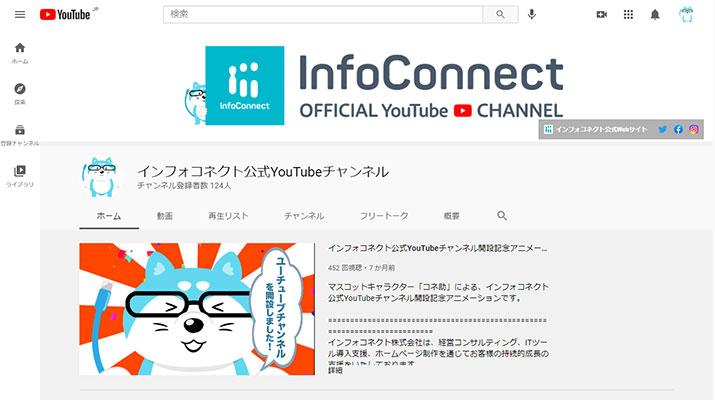 インフォコネクト公式YouTubeチャンネル