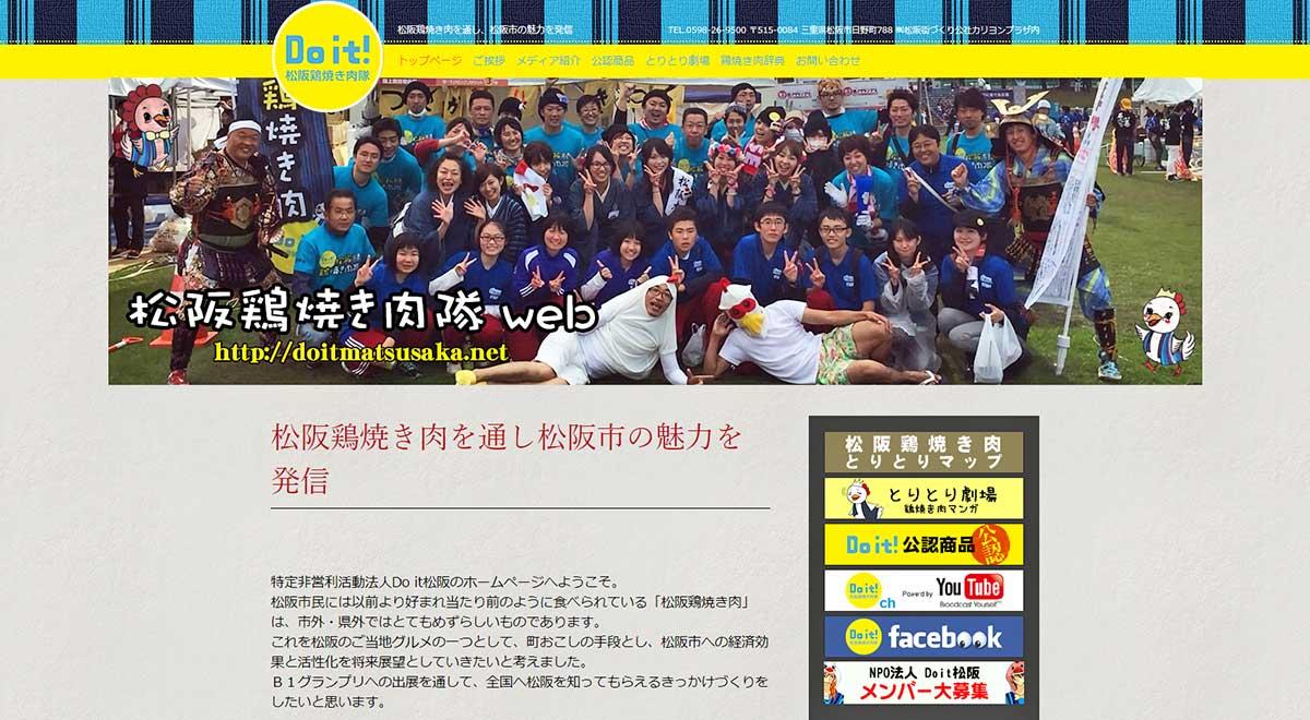 松阪鶏焼き肉を通し松阪市の魅力を発信する『Do it! 松阪鶏焼き肉隊』