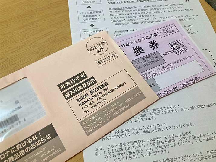 いよいよ販売開始!【第2弾】コロナに負けるな!松阪みんなの商品券