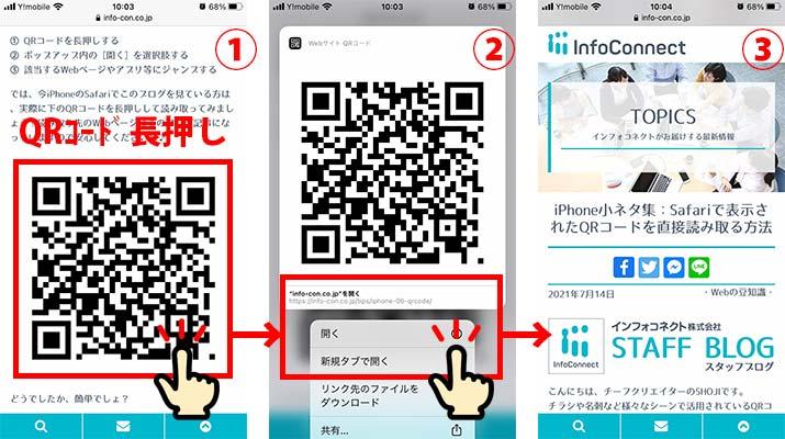 iPhone小ネタ集:Safariで表示されたQRコードを直接読み取る方法