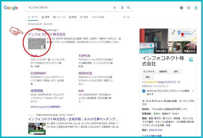 Webデザイナーにおすすめ!検索結果にサイトプレビューが表示されるGoogle Chromeの拡張機能「SearchPreview」