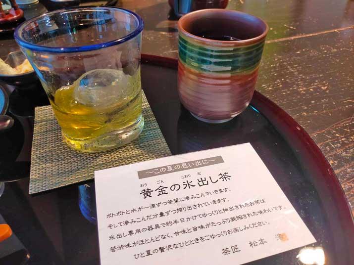 夏季数量限定のお茶『黄金の氷出し茶』が美味しすぎる!癒しの空間で和む日本茶カフェ深緑茶房