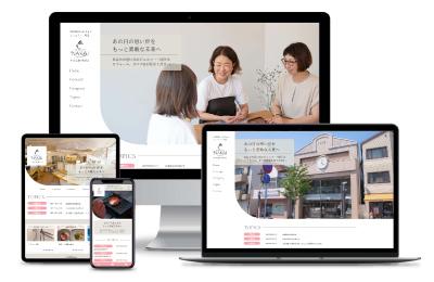【中井宝飾・時計店様】ホームページ開設