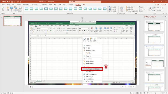 PowerPointでデスクトップを録画する!Windows10標準の録画機能で撮影できないサブウインドウもバッチリ記録