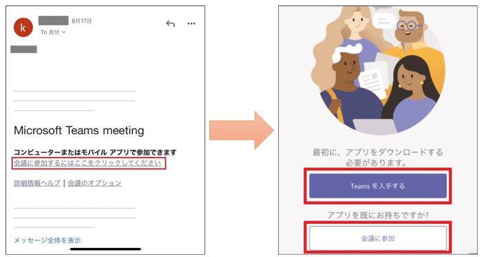 Teams会議の使い方 Web会議で便利な7つの機能を順番に解説
