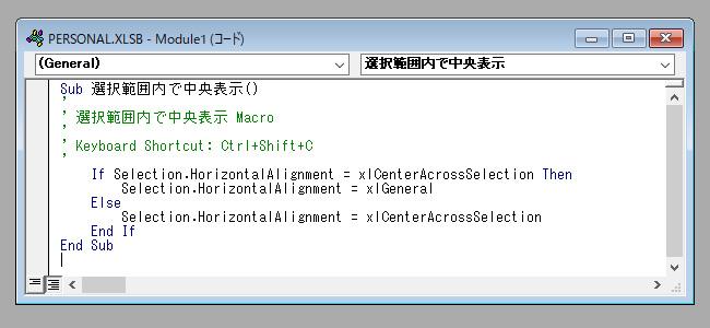Excelの「セルを結合して中央揃え」を使わず「選択範囲内で中央」表示