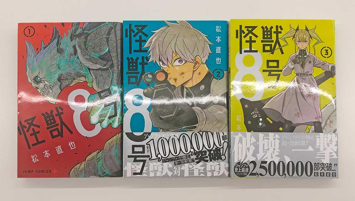 インフォコネクト図書館:怪獣8号(松本直也)