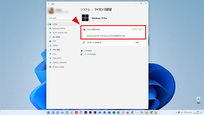 Windows10からWindows11に無償アップグレードする手順