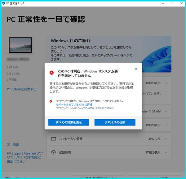 インストールアシスタントを使ってWindows10からWindows11に無償アップグレードする手順